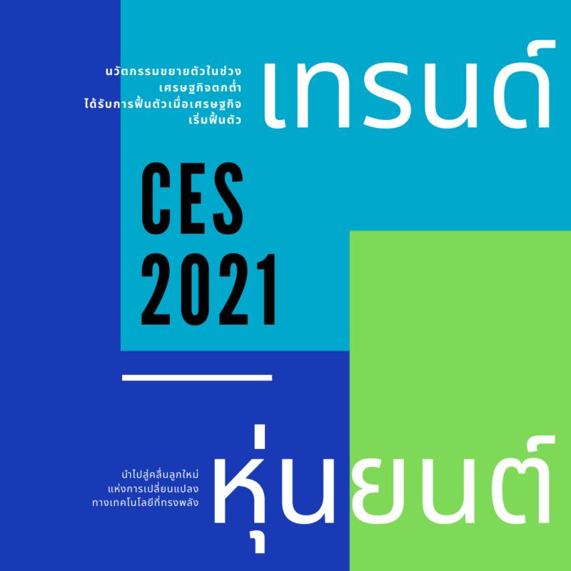 เทรนด์หุ่นยนต์จากงาน CES 2021
